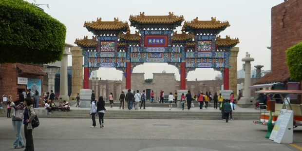 China Archway